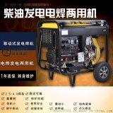 190A小型柴油移动式发电电焊一体机