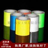 速卖通爆款黄色背胶晶彩格反光膜 反光胶带 反光警示胶带5cm*3m