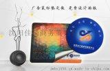 沈陽佳琦專業定做廣告鼠標墊免費設計排版