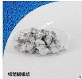 厂家直销银箭丝光银铝银浆 塑胶漆铝银浆 铝粉浆 ZF-6083仿电镀