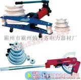 廠家供應各種彎管機 SWG-3 手動 液壓彎管機 1寸2寸彎管機