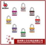 工程安全夹克挂锁22mm BD-J11工程塑料ABS锁具 金属锁梁锁体