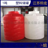 上海1吨塑料大白桶  1立方PE立式储罐供应