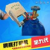 【灭火器打码机消防器材打标机钢瓶打号机氧气瓶打码机】