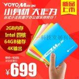 深圳品牌voyo平板电脑工厂供应首款mini pc电脑主机办公娱乐电视一体机