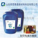 彩印包装万能胶 印刷包装专用胶水 粘结力强厂家直销