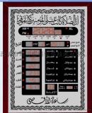 TG2653伊斯兰祷告挂钟芯片