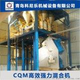 陶瓷生产线专用混合设备高效强力混合机