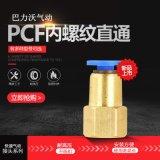 气动快速接头 PCf12-03外螺纹直通 快速气动元件 气管快插铜接头