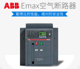 ABB Emax系列空气断路器