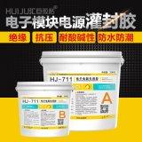 匯巨膠粘 HJ-711 有機硅灌封膠 電子模組防水電源灌封膠