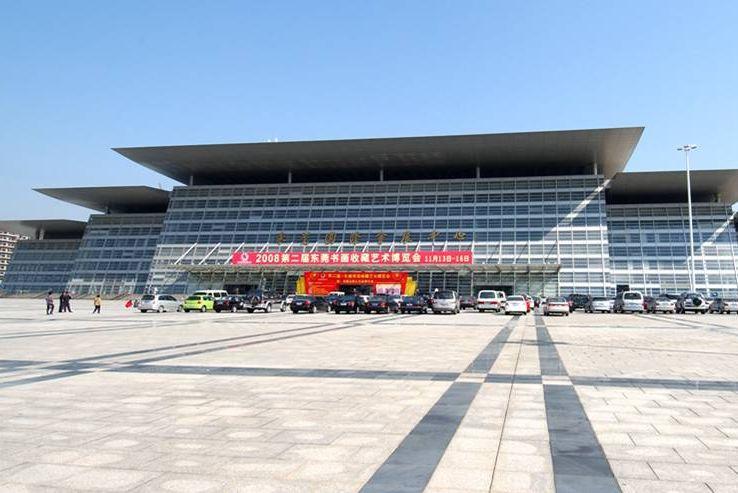 東莞國際會展中心
