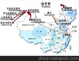 连云港至中亚俄罗斯铁路运输