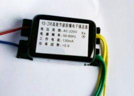 YZ-40E高效节能荧光灯防爆电子镇流器