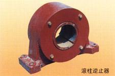 滚柱逆止器,逆止器,犁式卸料器,合金清扫器