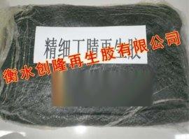 再生胶-丁基再生胶创隆再生胶公司2016火爆优惠中