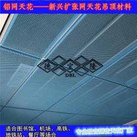 汇金大学图书馆铝板拉伸网天花吊顶