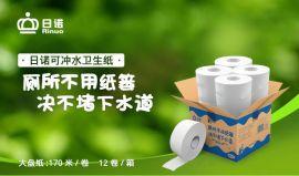 水溶性大盘卫生纸招商