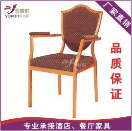 贵宾椅厂家直销铝合金管舒适酒店宴会餐厅出口外贸靠背扶手椅子