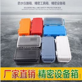 ky304防水防尘工具箱塑料 安全防护仪器箱 塑料工具盒小型密封盒