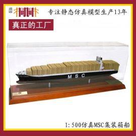 仿真船模型 高仿真船模型廠家 仿真船模型制造 仿真船模型批發 MSC貨櫃船模