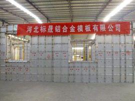 北方地区最大铝模板生产厂家15028822122