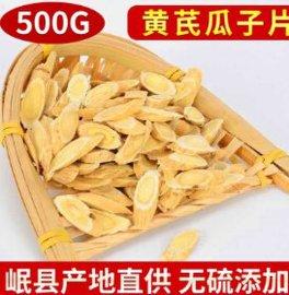岷县农家黄芪瓜子片 切片黄芪 甘肃无硫野生黄芪斜片0.8cm