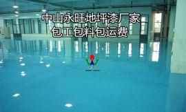 珠海厂房地坪漆厂家包施工包售后400-0066-881