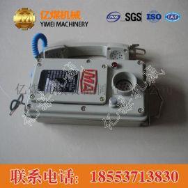 KTT105矿用同线电话,矿用同线电话结构,矿用同线电话参数
