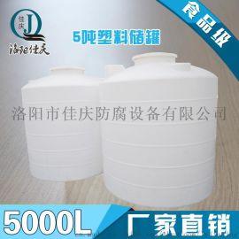 佳庆5吨PE食品级水箱 5T外加剂储罐 5立方甲醇储罐