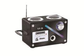 便攜式音箱(YP-30)
