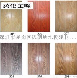 英伦宝峰 12mm同步对花木地板 防刮仿实木高密度强化 复合木地板