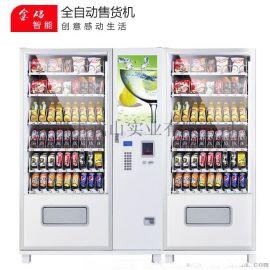 金码智能KVW-G654M23组合23寸广告屏自动售货机