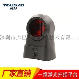 优扫VP8150 超市商品扫码机 一维激光扫描平台条码枪 红光条码扫描器