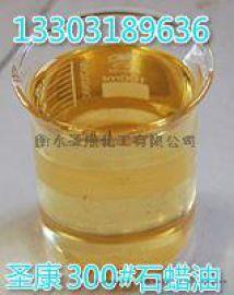 厂家直销优质白油  300#石蜡油