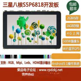 八核S5P6818开发板平台方案商荣品电子专业为您