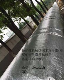 厂家直销低能耗输送蒸汽管网系统专用气垫隔热反对流层(双层气囊保温反射层)