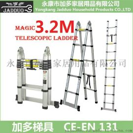 加多梯具两用梯直梯3.2米人字梯1.6米+1.6米