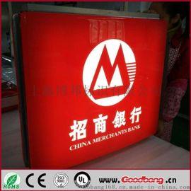 招商銀行廣告燈箱 led方形雙面發光燈箱 吸塑電鍍廣告標識制作 上海廠家訂制 質保5年