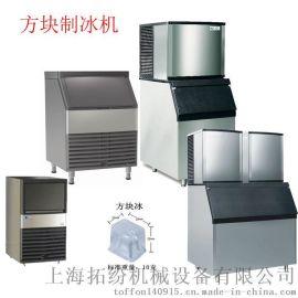 上海拓纷厂家供应直立一体式方块制冰机系列