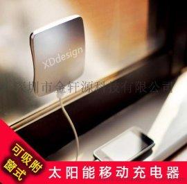 扒在玻璃窗上太阳能手机充电器 贴在玻璃窗上太阳能充电宝