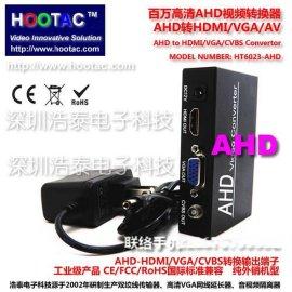 浩泰百萬模擬高清AHD轉換器HDMI/VGA/CVBS輸出 HDCCTV高清安防用