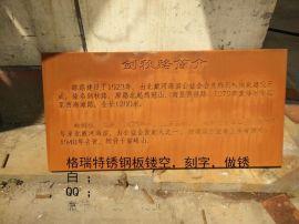 雕塑造型装饰用铁锈钢板Q2235NH4.0*1400*C加工订制+批发零售