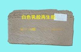 乳胶再生胶-创隆牌乳胶再生胶-含胶量百分百
