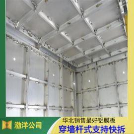 建筑用铝合金模板 河北渤洋厂家直销 质优价廉