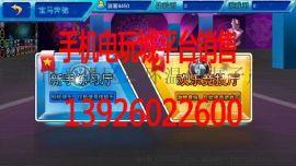 滁州移动电玩城 手机电玩城 渔乐吧手机棋牌游戏平台 星力摇钱树游戏 温创电子