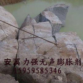 无声膨胀剂 力强静态破碎剂 裂石剂碎石剂混凝土拆除100公斤