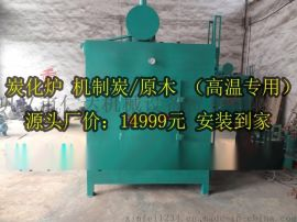 人造木炭设备分期购买木炭机价格2万元