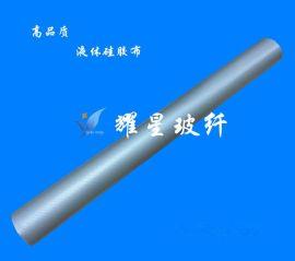 液体硅胶布 出口硅胶布 硅钛合金布 挡烟垂壁