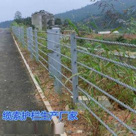 公路缆索护栏、缆索护栏厂家、钢丝绳防撞栏
